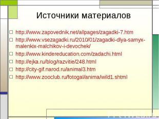 http://www.zapovednik.net/allpages/zagadki-7.htm http://www.zapovednik.net/allpa