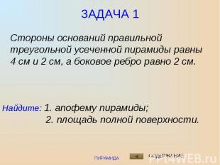 Найдите: 1. апофему пирамиды; Найдите: 1. апофему пирамиды; 2. площадь полной по