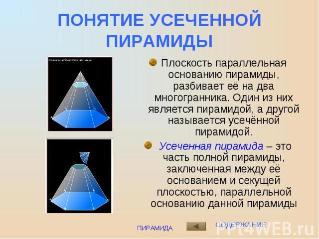 Плоскость параллельная основанию пирамиды, разбивает её на два многогранника. Один из них является пирамидой, а другой называется усечённой пирамидой. Плоскость параллельная основанию пирамиды, разбивает её на два многогранника. Один из них является…
