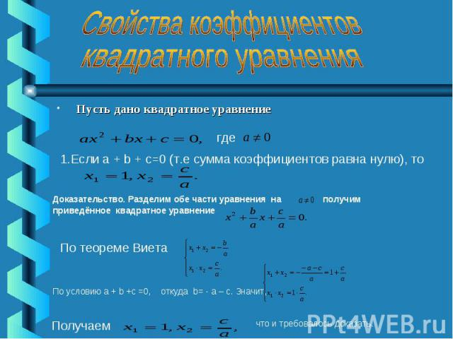 Пусть дано квадратное уравнение Пусть дано квадратное уравнение