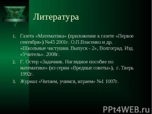 Газета «Математика» (приложение к газете «Первое сентября») №45 2001г. О.П.Власе