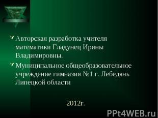 Авторская разработка учителя математики Гладунец Ирины Владимировны. Авторская р