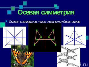 Осевая симметрия Осевая симметрия также является движением