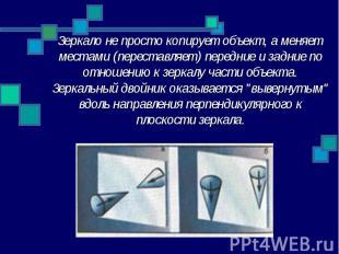 Зеркало не просто копирует объект, а меняет местами (переставляет) передние и за