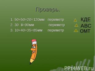 1. 50+50+20=120мм периметр 1. 50+50+20=120мм периметр 2. 30 3=90мм периметр 3. 1