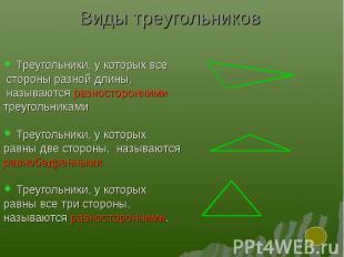 Треугольники, у которых все Треугольники, у которых все стороны разной длины, на