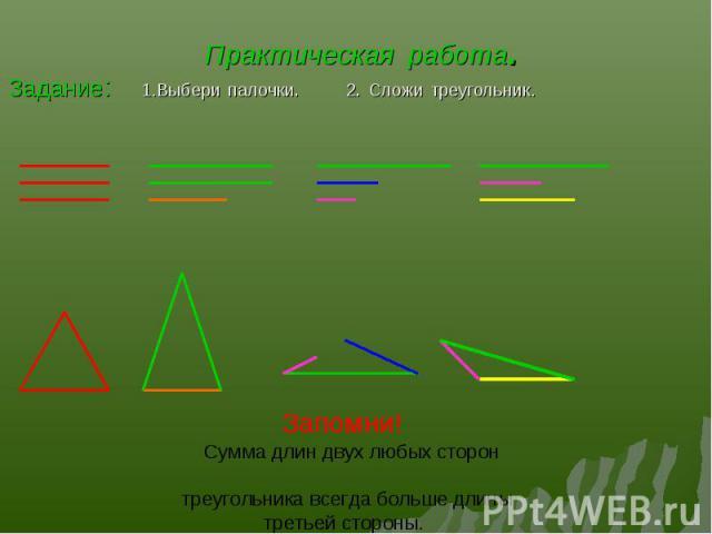 Задание: 1.Выбери палочки. 2. Сложи треугольник. Задание: 1.Выбери палочки. 2. Сложи треугольник.