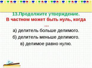 а) делитель больше делимого. а) делитель больше делимого. б) делитель меньше дел