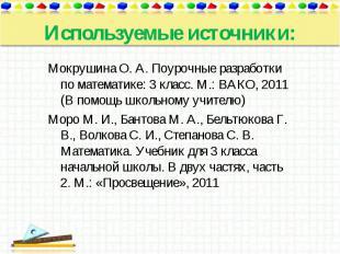 Мокрушина О. А. Поурочные разработки по математике: 3 класс. М.: ВАКО, 2011 (В п