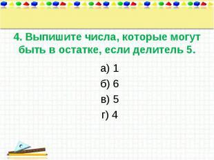 а) 1 а) 1 б) 6 в) 5 г) 4