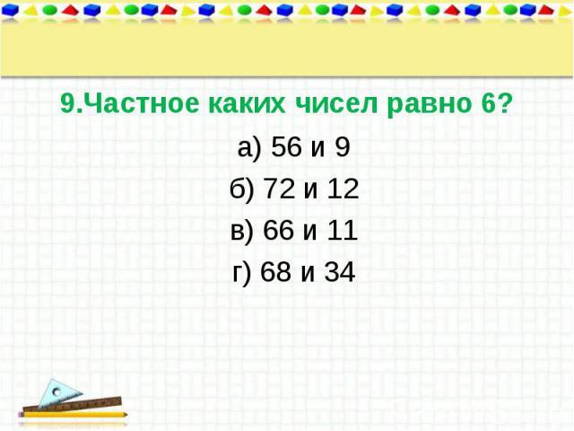 а) 56 и 9 а) 56 и 9 б) 72 и 12 в) 66 и 11 г) 68 и 34