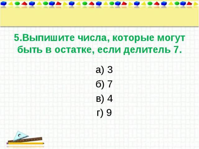 а) 3 а) 3 б) 7 в) 4 г) 9