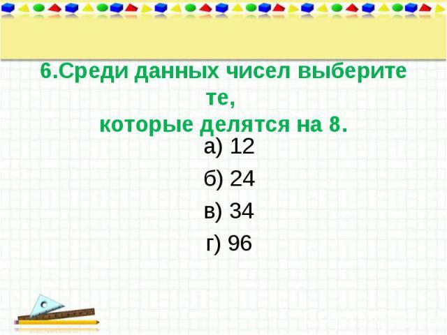 а) 12 а) 12 б) 24 в) 34 г) 96