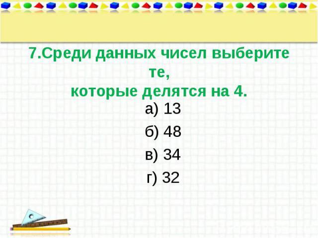 а) 13 а) 13 б) 48 в) 34 г) 32