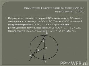 Например луч совпадает со стороной ВС в этом случае АС меньше полуокружности, по