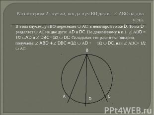 В этом случае луч ВО пересекает АС в некоторой точке D. Точка D разделяет АС на
