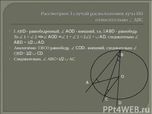 АВD равнобедренный, AOD - внешний, т.к. ABD - равнобедр. То 1 = 2 => AOD = 1