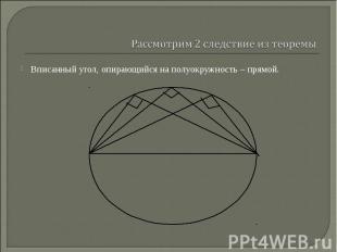 Вписанный угол, опирающийся на полуокружность прямой. Вписанный угол, опирающийс