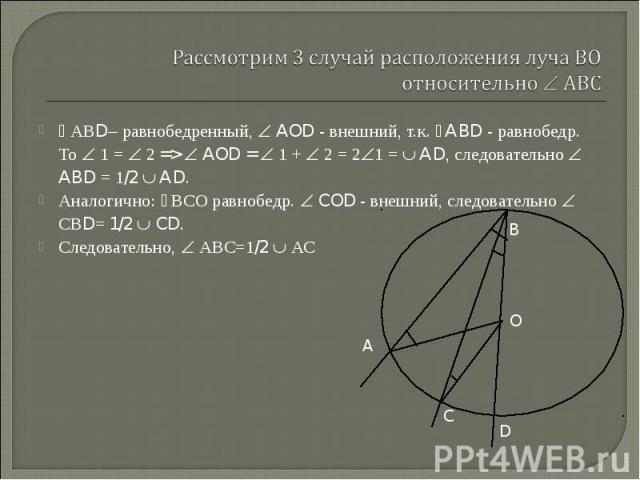 АВD равнобедренный, AOD - внешний, т.к. ABD - равнобедр. То 1 = 2 => AOD = 1 + 2 = 2 1 = AD, следовательно ABD = 1/2 AD. АВD равнобедренный, AOD - внешний, т.к. ABD - равнобедр. То 1 = 2 => AOD = 1 + 2 = 2 1 = AD, следовательно ABD = 1/2 AD. А…