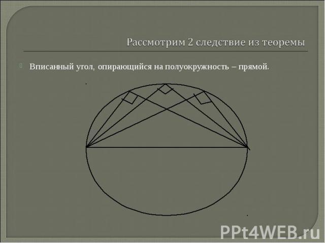 Вписанный угол, опирающийся на полуокружность прямой. Вписанный угол, опирающийся на полуокружность прямой.