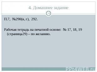 П.7, №290(в, г), 292. П.7, №290(в, г), 292. Рабочая тетрадь на печатной основе: