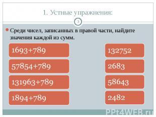 Среди чисел, записанных в правой части, найдите значения каждой из сумм. Среди ч
