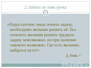 «Недостаточно лишь понять задачу, необходимо желание решить её. Без сильного жел