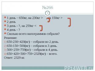 1 день – 650кг, на 230кг > , на 150кг > 1 день – 650кг, на 230кг > , на