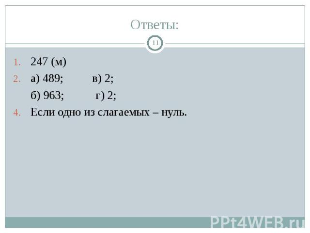 247 (м) 247 (м) а) 489; в) 2; б) 963; г) 2; Если одно из слагаемых – нуль.