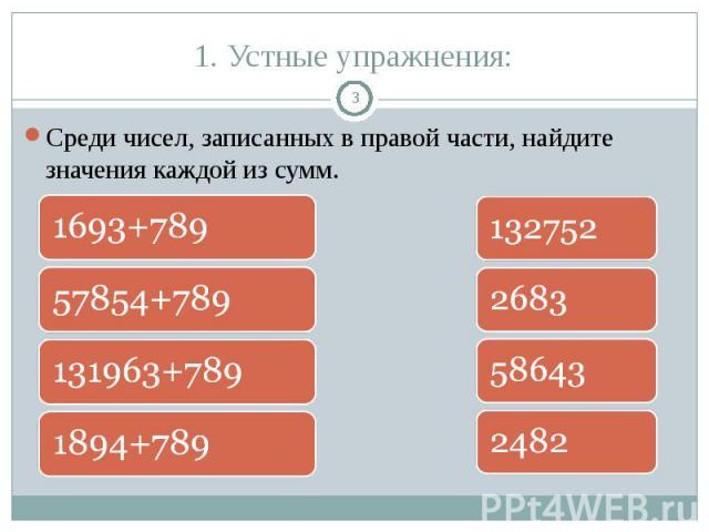 Среди чисел, записанных в правой части, найдите значения каждой из сумм. Среди чисел, записанных в правой части, найдите значения каждой из сумм.