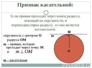 окружность с центром О окружность с центром О радиуса OM m – прямая, которая про