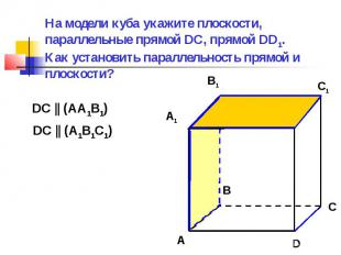 На модели куба укажите плоскости, параллельные прямой DC, прямой DD1. Как устано