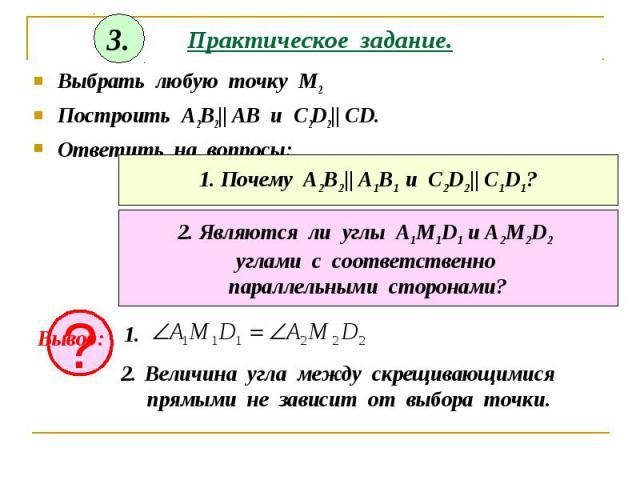 Практическое задание. Выбрать любую точку М2. Построить А2В2|| АВ и С2D2|| CD. Ответить на вопросы: