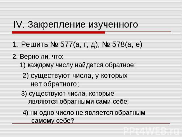 IV. Закрепление изученного 1. Решить № 577(а, г, д), № 578(а, е)