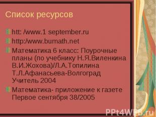htt: /www.1 september.ru htt: /www.1 september.ru http:/www.bumath.net Математик