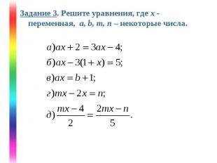 Задание 3. Решите уравнения, где х - переменная, a, b, m, n – некоторые числа. З
