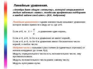 Линейные уравнения. «Алгебра дает общую «отмычку», которой открываются любые зад