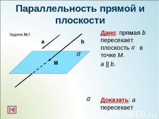 Дано: прямая b пересекает плоскость в точке M. Дано: прямая b пересекает плоскос