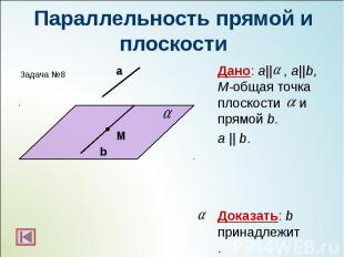Дано: а|| , a||b, M-общая точка плоскости и прямой b. Дано: а|| , a||b, M-общая