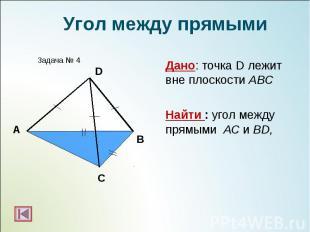 Дано: точка D лежит вне плоскости АВС Дано: точка D лежит вне плоскости АВС Найт