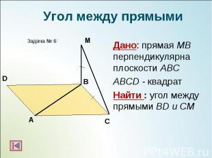 Дано: прямая МВ перпендикулярна плоскости АВС Дано: прямая МВ перпендикулярна пл