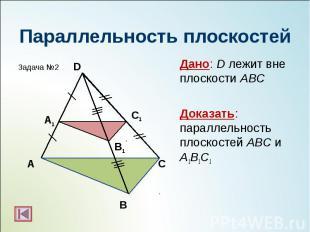 Дано: D лежит вне плоскости АВС Дано: D лежит вне плоскости АВС Доказать: паралл