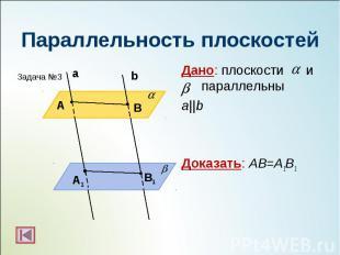 Дано: плоскости и параллельны Дано: плоскости и параллельны a||b Доказать: АВ=А1