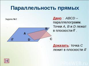 Дано : ABCD –параллелограмм. Точки A, B и D лежат в плоскости . Дано : ABCD –пар