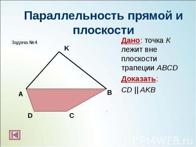 Дано: точка К лежит вне плоскости трапеции ABCD Дано: точка К лежит вне плоскости трапеции ABCD Доказать: CD || AKB