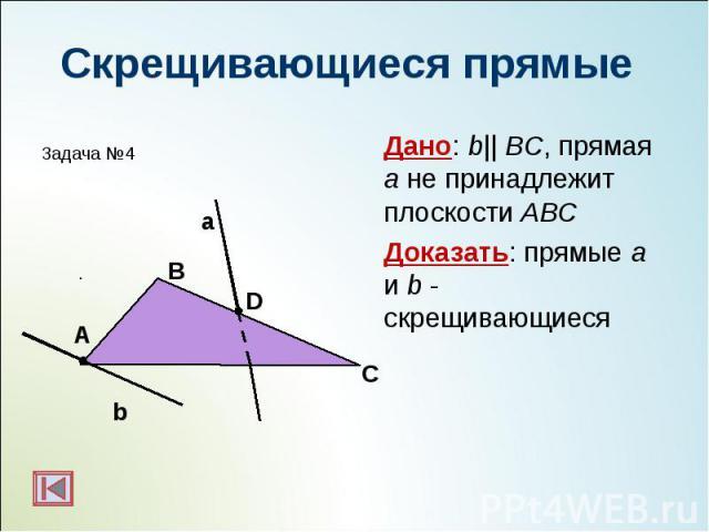 Дано: b|| BC, прямая а не принадлежит плоскости АВС Дано: b|| BC, прямая а не принадлежит плоскости АВС Доказать: прямые a и b - скрещивающиеся