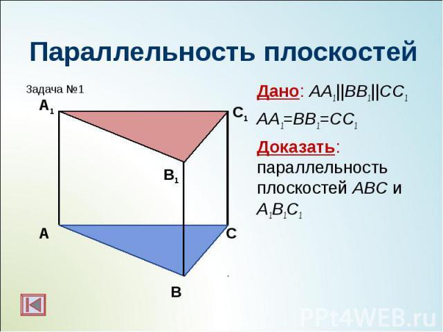 Дано: АА1||BB1||CC1 Дано: АА1||BB1||CC1 АА1=BB1=CC1 Доказать: параллельность плоскостей АBC и А1B1C1