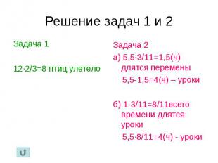 Задача 1 Задача 1 12·2/3=8 птиц улетело