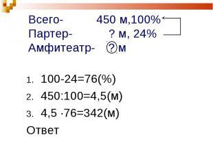 100-24=76(%) 100-24=76(%) 450:100=4,5(м) 4,5 ·76=342(м) Ответ