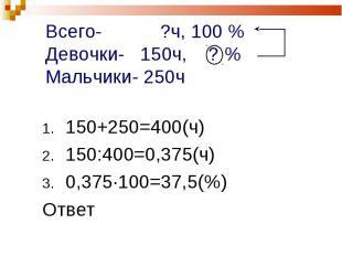 150+250=400(ч) 150+250=400(ч) 150:400=0,375(ч) 0,375·100=37,5(%) Ответ
